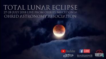 Затемнување на Месечина 2018 – Пренос во живо