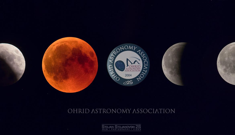 16 години Охридско Астрономско Друштво