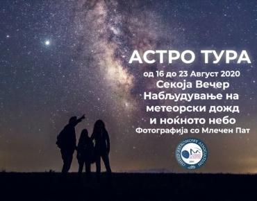 Астро Тура Метеорски Дожд и Млечен пат, секој ден од 16 до 23 Август 2020