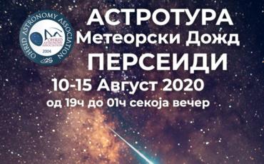 Астротура – Персеиди – Метеорски дожд (10-15 Август 2020)