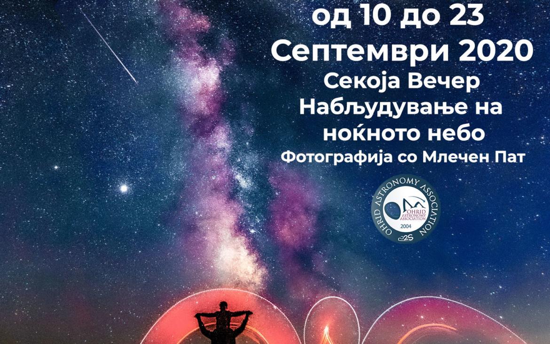 Астро Тура – Млечен Пат – 10 до 23 Септември 2020